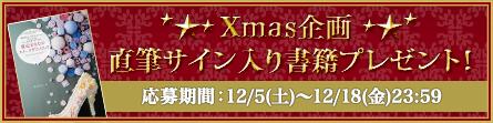 X_mas_banner